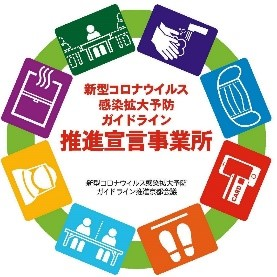 Designed image featuring a green circle with Japanese text in the middle, and seven icons situated in colored boxes around the circle, representing hand washing, mask wearing, contactless payment, maintaining physical distance while waiting, dividers in front of standing workers, wearing face screens, sterilizing with appropriate heat, and leaving every other seat empty.